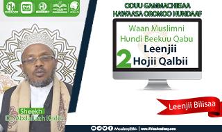 (2)Leenjii Hojii Qalbii - دورة اعمال القلوب