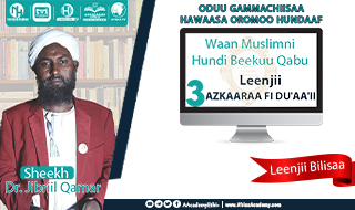 (3)Leenjii AZKAARAA FI DU'AA'II - دورة الأدعية والأذكار