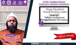 (4)Leenjii Tafsiira Suurawwan  Gaggabaaboo Qur'aanaa -تفسير