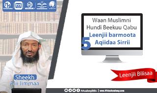 (5)Leenjii barmoota Aqiidaa Sirrii - العقيدة