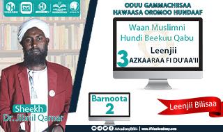 Barnoota 2ffaa: Ruq'yaa (Qur'aana fi Du'aa'in Yaaluu): Ulaagaalee fi Akkaataa